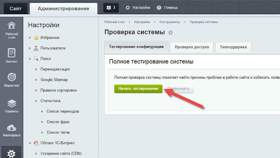 Битрикс сбросить сайт crm системы разработчики россия