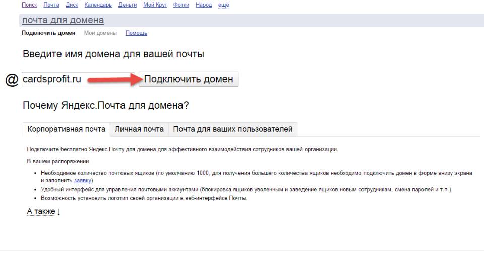 инструкция подключения к яндекс почте